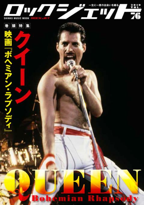 ロック・ジェット Vol.76<シンコー・ミュージック・ムック>