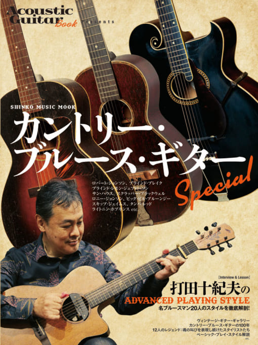 Acoustic Guitar Book Presents カントリー・ブルース・ギターSpecial<シンコー・ミュージック・ムック>