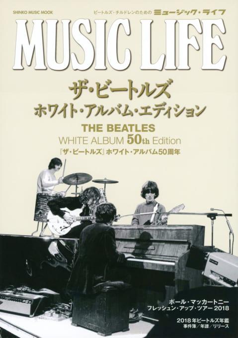 MUSIC LIFE ザ・ビートルズ ホワイト・アルバム・エディション<シンコー・ミュージック・ムック>