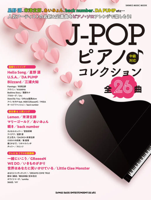 J-POPピアノ♪コレクション<シンコー・ミュージック・ムック>