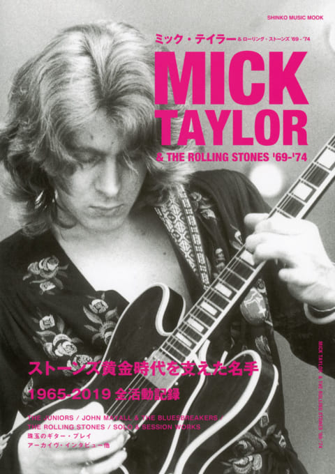 ミック・テイラー&ローリング・ストーンズ '69-'74<シンコー・ミュージック・ムック>