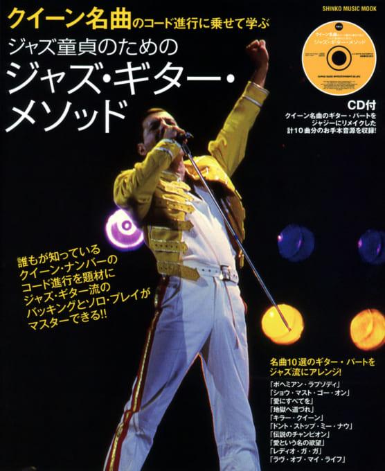 クイーン名曲のコード進行に乗せて学ぶ ジャズ童貞のためのジャズ・ギター・メソッド(CD付)<シンコー・ミュージック・ムック>