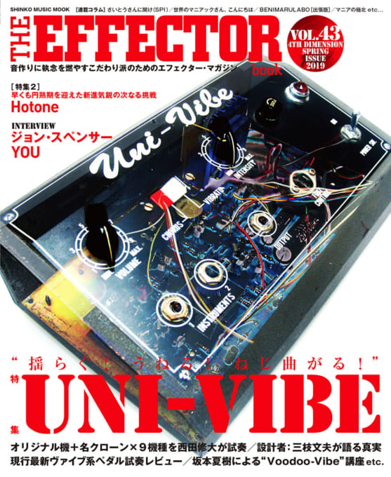 THE EFFECTOR BOOK Vol.43<シンコー・ミュージック・ムック>
