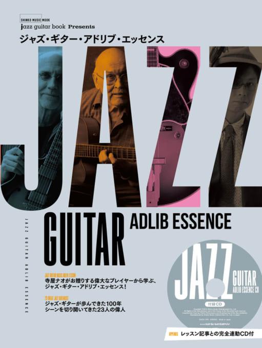 ジャズ・ギター・アドリブ・エッセンス(CD付)<シンコー・ミュージック・ムック>