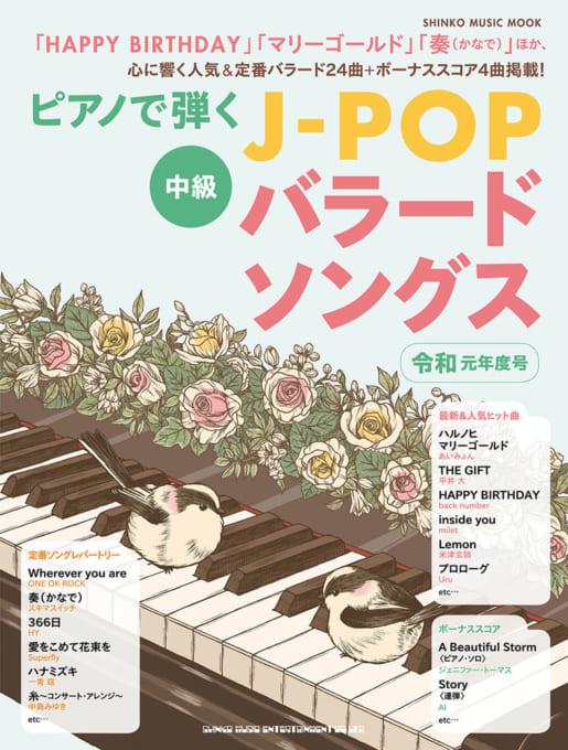 ピアノで弾くJ-POPバラードソングス 令和元年度号<シンコー・ミュージック・ムック>