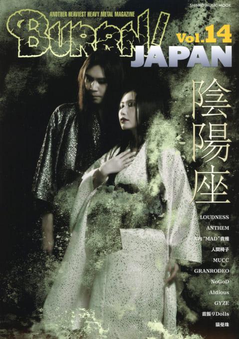 BURRN! JAPAN Vol.14<シンコー・ミュージック・ムック>