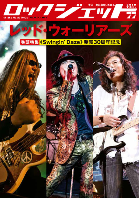 ロック・ジェット Vol.77<シンコー・ミュージック・ムック>