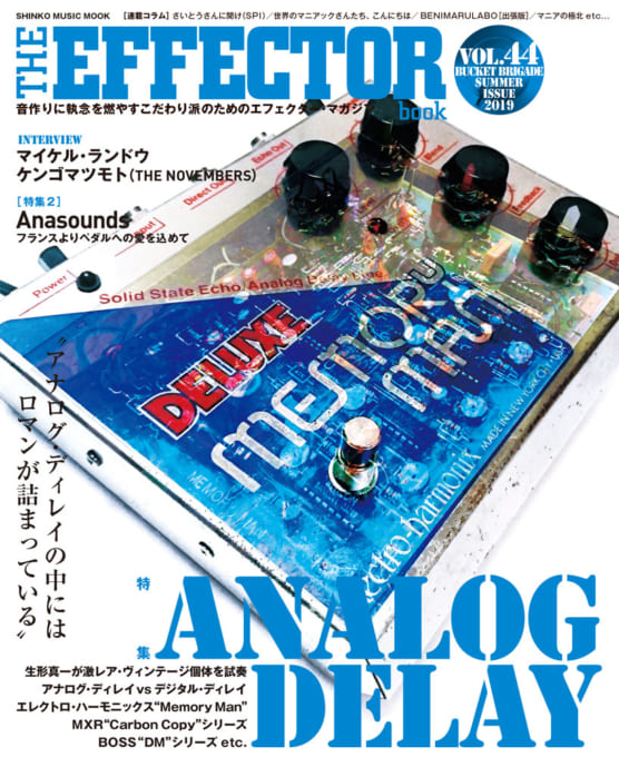 THE EFFECTOR BOOK Vol.44<シンコー・ミュージック・ムック>