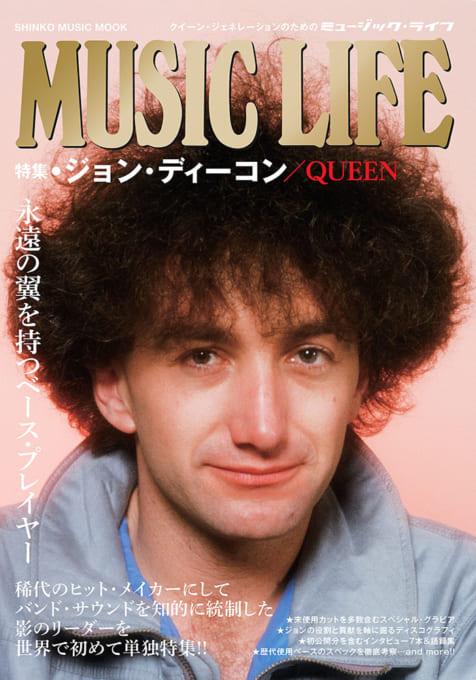 MUSIC LIFE 特集●ジョン・ディーコン/QUEEN<シンコー・ミュージック・ムック>