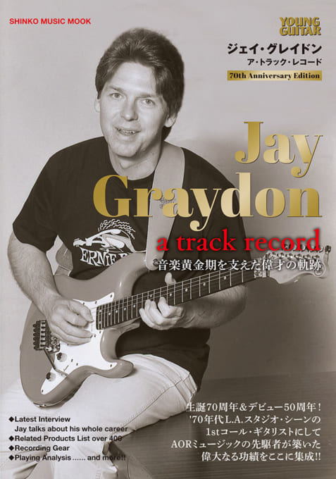 ジェイ・グレイドン・ア・トラック・レコード<シンコー・ミュージック・ムック>