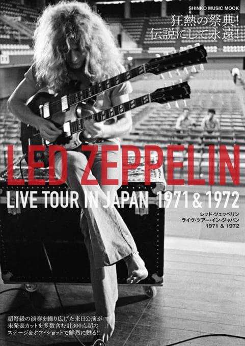 レッド・ツェッペリン ライヴ・ツアー・イン・ジャパン 1971 & 1972<シンコー・ミュージック・ムック>