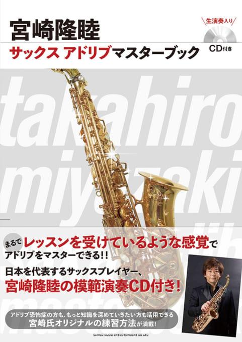 宮崎隆睦サックス アドリブマスターブック(CD付き)