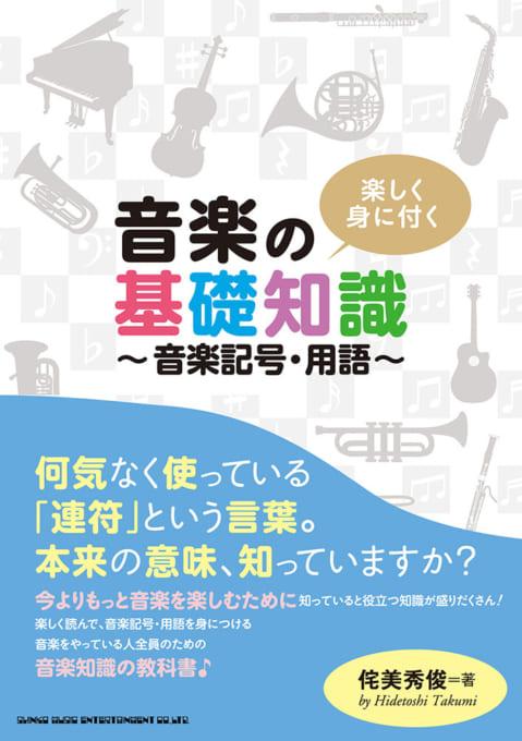 楽しく身に付く 音楽の基礎知識~音楽記号・用語~