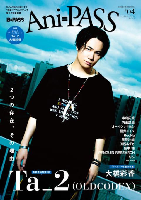 Ani-PASS #04<シンコー・ミュージック・ムック>
