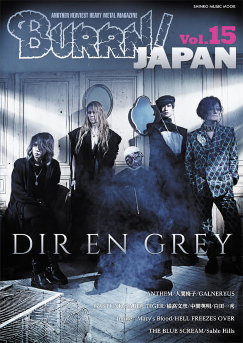 BURRN! JAPAN Vol.15<シンコー・ミュージック・ムック>