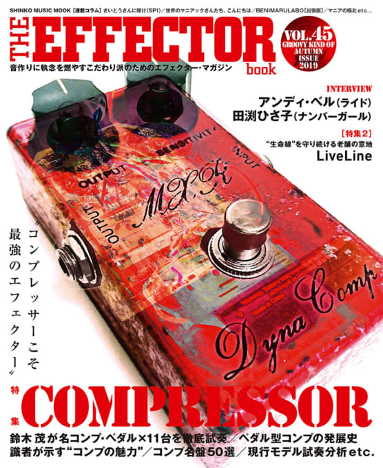 THE EFFECTOR BOOK Vol.45<シンコー・ミュージック・ムック>