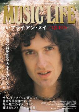 MUSIC LIFE 特集●ブライアン・メイ/QUEEN<シンコー・ミュージック・ムック>