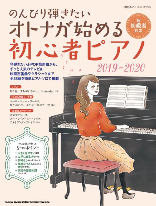 のんびり弾きたいオトナが始める初心者ピアノ 2019-2020<シンコー・ミュージック・ムック>