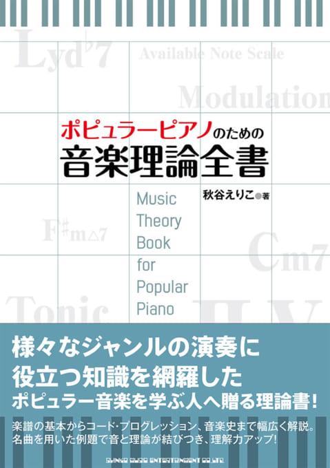 ポピュラーピアノのための音楽理論全書