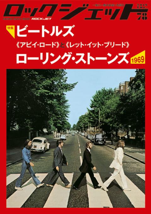ロック・ジェット Vol.78<シンコー・ミュージック・ムック>