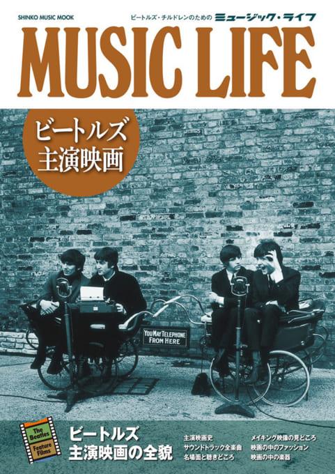 MUSIC LIFE ビートルズ主演映画<シンコー・ミュージック・ムック>