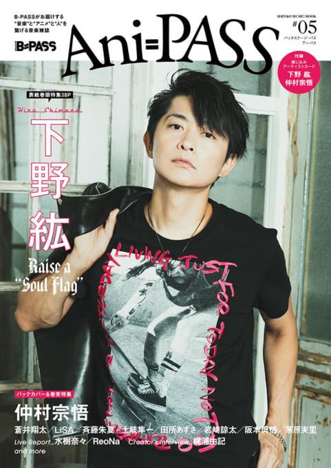 Ani-PASS #05<シンコー・ミュージック・ムック>