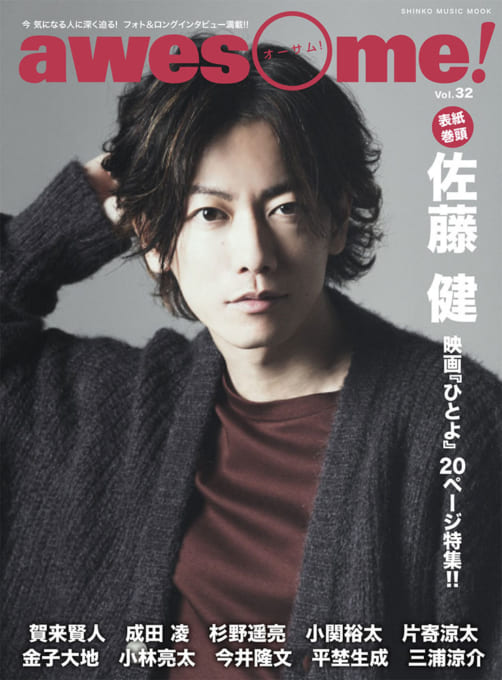awesome! Vol.32<シンコー・ミュージック・ムック>
