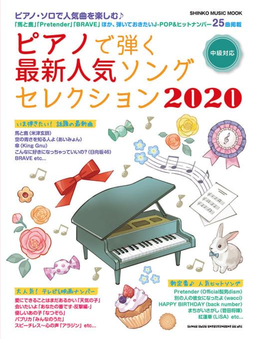 ピアノで弾く最新人気ソングセレクション 2020<シンコー・ミュージック・ムック>