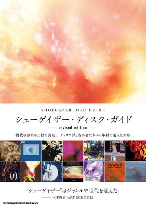 シューゲイザー・ディスク・ガイド revised edition