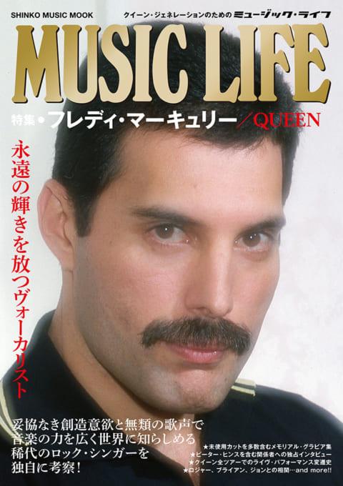 MUSIC LIFE 特集●フレディ・マーキュリー/QUEEN<シンコー・ミュージック・ムック>