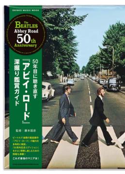 50年目に聴き直す『アビイ・ロード』深掘り鑑賞ガイド<シンコー・ミュージック・ムック>