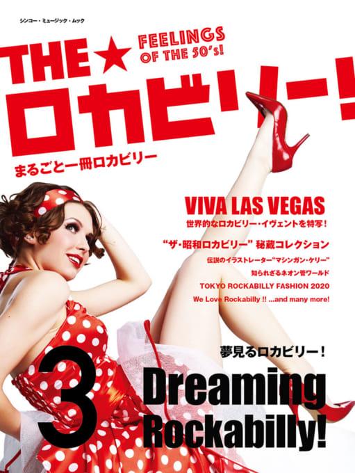 THE☆ロカビリー! 3<シンコー・ミュージック・ムック>