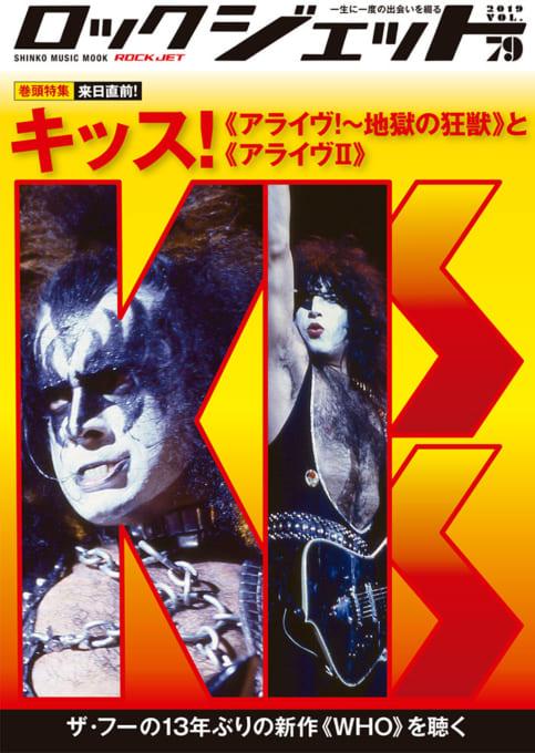 ロック・ジェット Vol.79<シンコー・ミュージック・ムック>