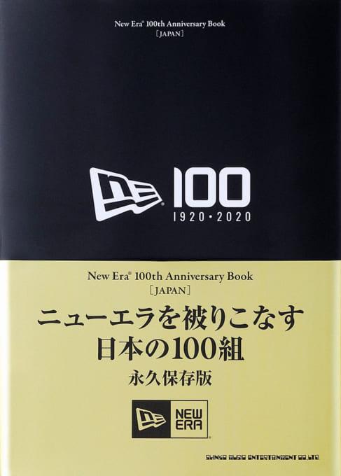 New Era® 100th Anniversary Book [JAPAN]