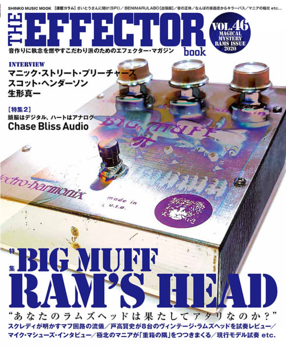 THE EFFECTOR BOOK Vol.46<シンコー・ミュージック・ムック>
