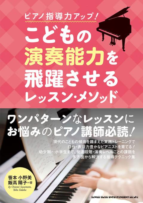 ピアノ指導力アップ! こどもの演奏能力を飛躍させるレッスン・メソッド