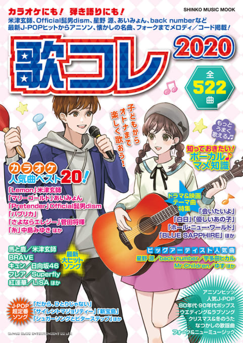 歌コレ2020<シンコー・ミュージック・ムック>