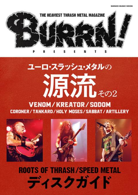 BURRN! PRESENTS ユーロ・スラッシュ・メタルの源流 その2<シンコー・ミュージック・ムック>