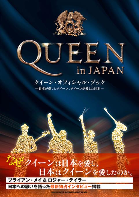 QUEEN in JAPAN