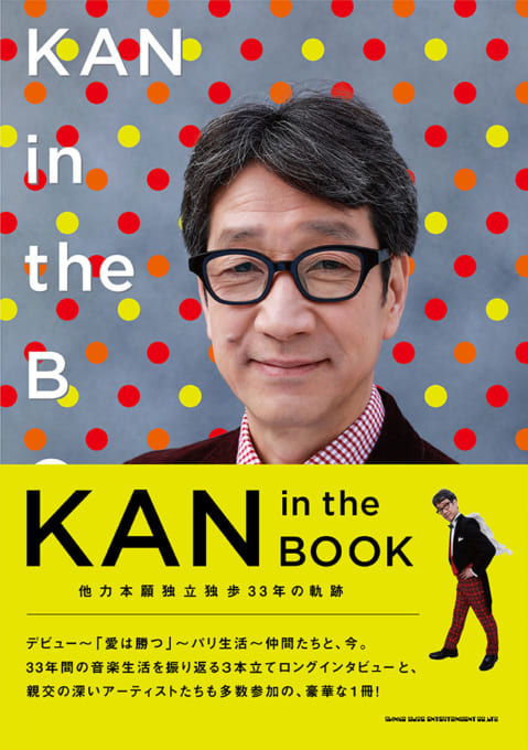 KAN in the BOOK 他力本願独立独歩33年の軌跡