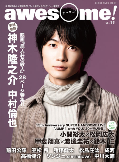 awesome! Vol.33<シンコー・ミュージック・ムック>