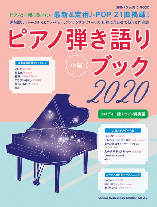 ピアノ弾き語りブック 2020<シンコー・ミュージック・ムック>