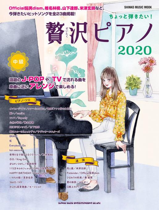 ちょっと弾きたい! 贅沢ピアノ 2020<シンコー・ミュージック・ムック>