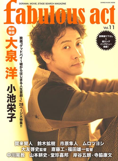 fabulous act Vol.11<シンコー・ミュージック・ムック>