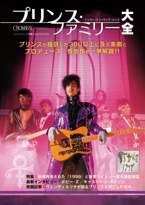 CROSSBEAT Presents プリンス・ファミリー大全<シンコー・ミュージック・ムック>