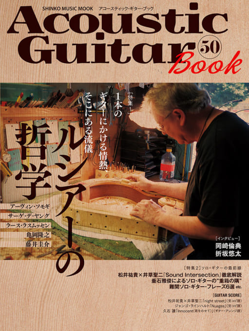 Acoustic Guitar Book 50<シンコー・ミュージック・ムック>