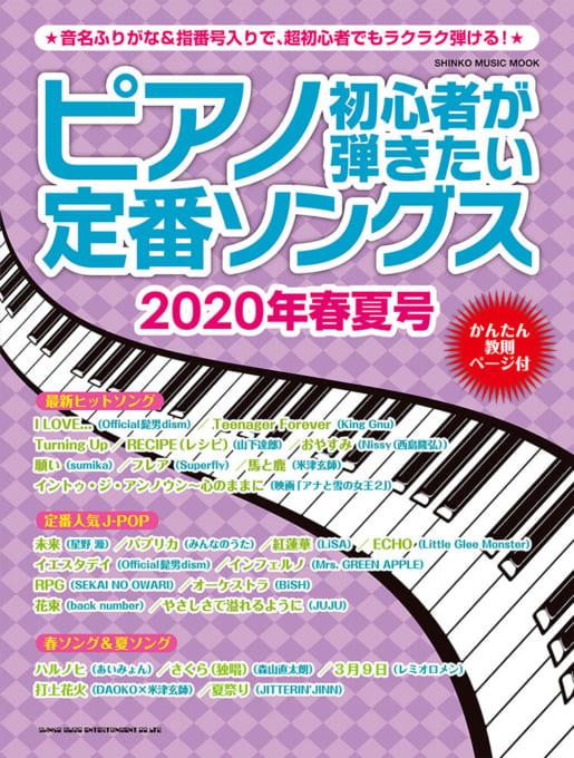 ピアノ初心者が弾きたい定番ソングス[2020年春夏号]<シンコー・ミュージック・ムック>