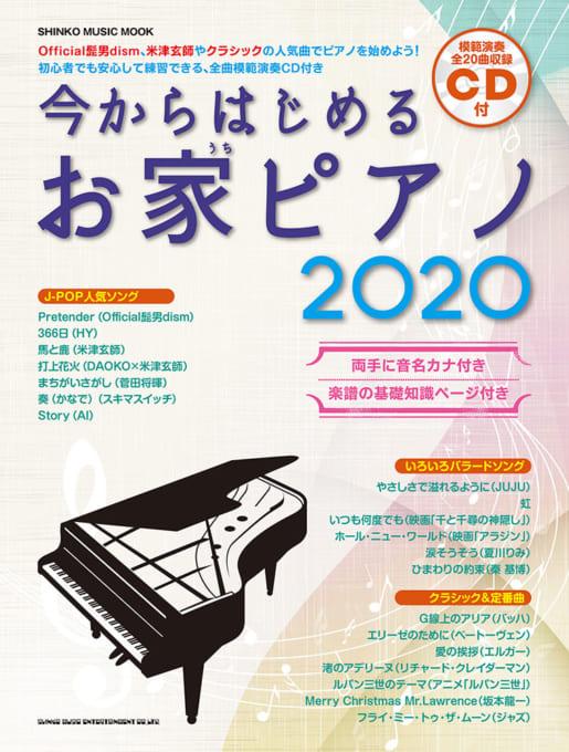 今からはじめるお家ピアノ 2020(CD付)<シンコー・ミュージック・ムック>