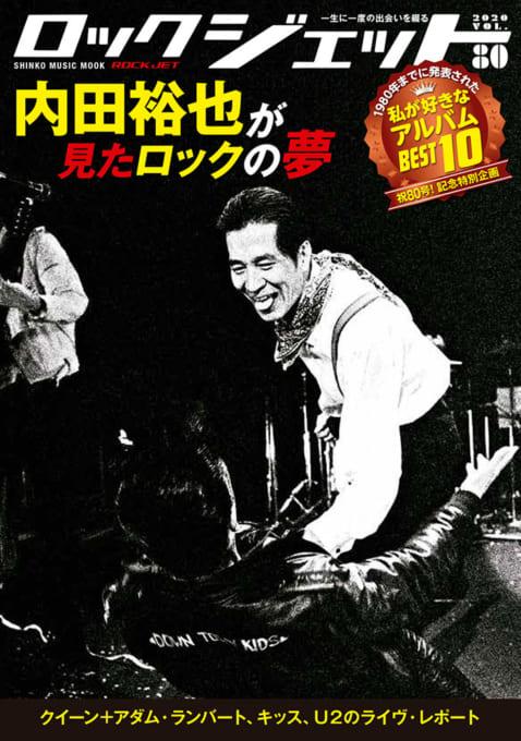 ロック・ジェット Vol.80<シンコー・ミュージック・ムック>