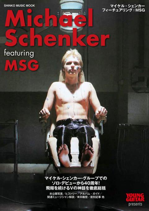 マイケル・シェンカー フィーチュアリング:MSG<シンコー・ミュージック・ムック>